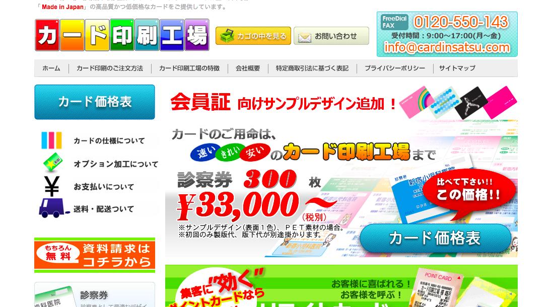 カード印刷工場【診察券、会員証、ポイントカード】