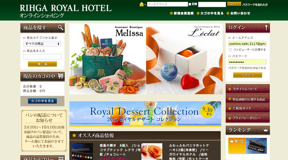 リーガロイヤルホテル【melissa】