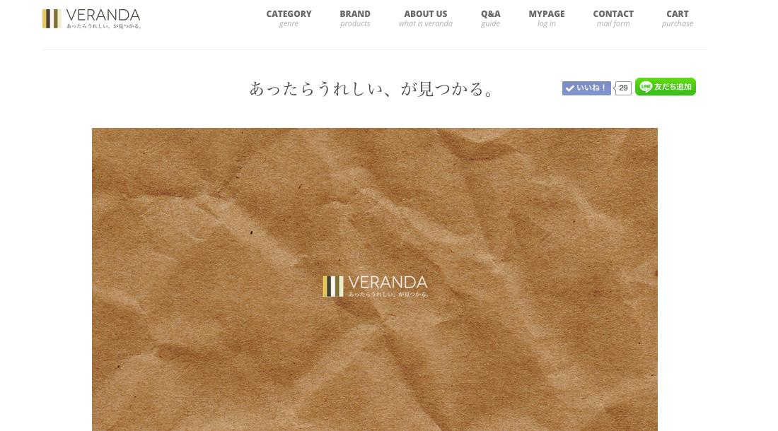 VERANDA【ギフトサイト】