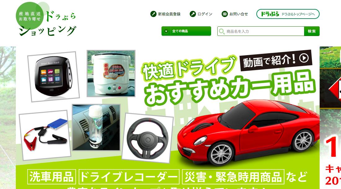 ドラぷらショッピング【NEXCO東日本】