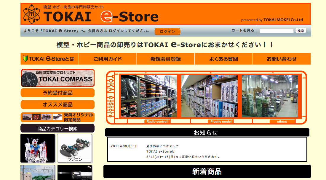 TOKAI e-Store