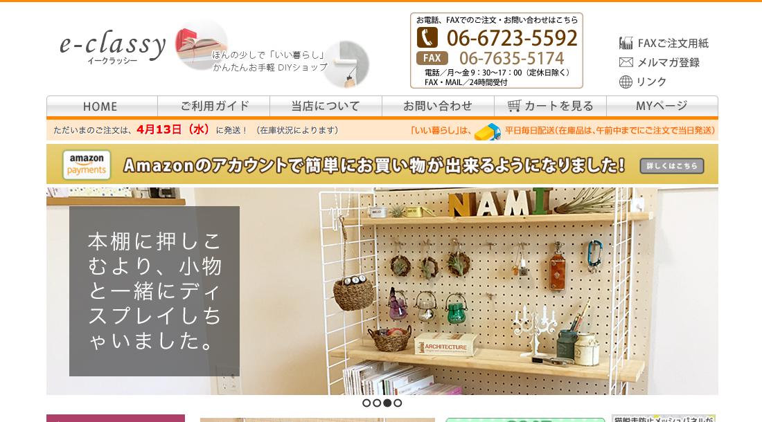 DIY専門通販ショップ【多店舗管理型モール】